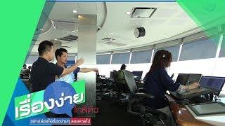 วิทยุการบิน จัดแผนจราจรทางอากาศรองรับเที่ยวบินโต (21 ม.ค.63) เรื่องง่ายใกล้ตัว | 9 MCOT HD