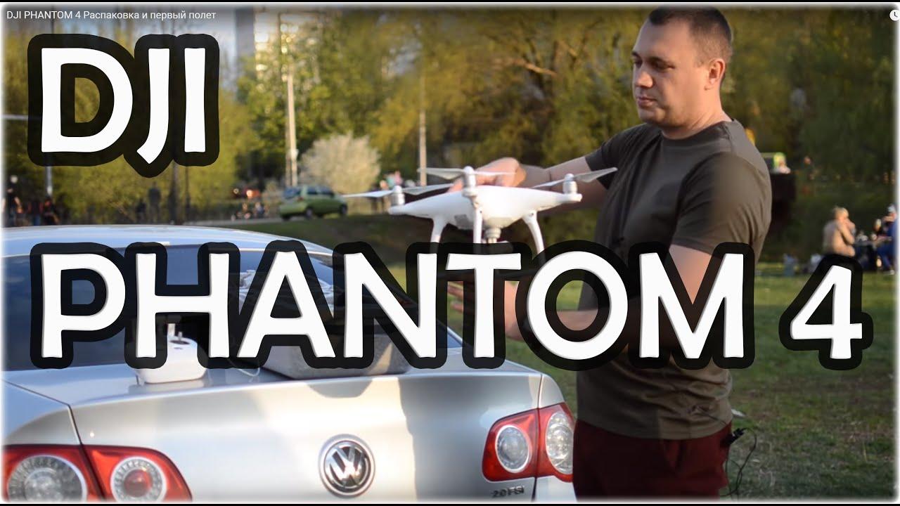 【купить дрон dji phantom 4 pro obsidian edition】 ⭐ оплата при получении ⚡ бесплатная доставка ☝ в алматы самовывоз ▻большой ассортимент.
