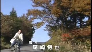 フジテレビ系列で放送されたドラマ『夏子の酒』のオープニング映像です。