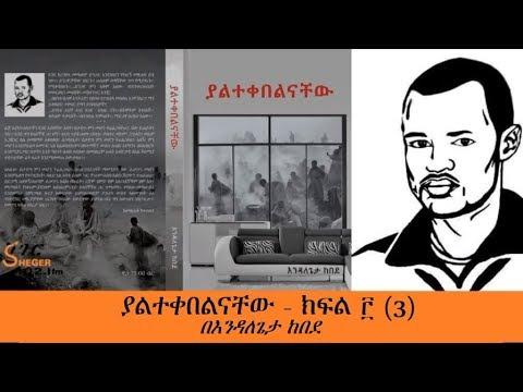 Part 3 - Sheger FM 102.1: Yaletekebelenachew ያልተቀበልናቸው - By Endale Geta Kebede