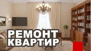 видео Любые работы, разумные цены фирмы по ремонту квартир
