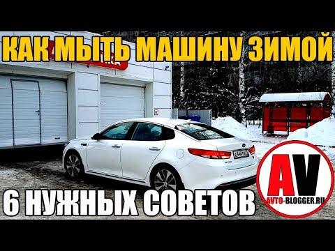 Как мыть машину зимой на мойке . 6 СОВЕТОВ