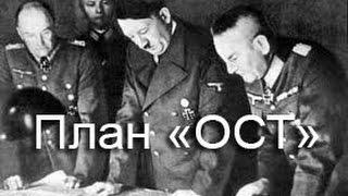 Если бы Гитлер победил. План Ост