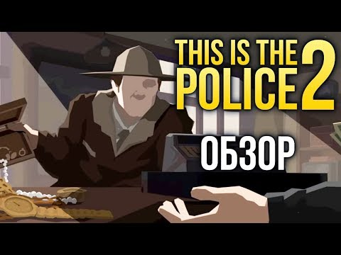 This is the Police 2 - Лучше первой части? (Обзор/Review)