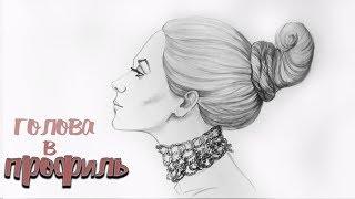 Уроки рисования. Как нарисовать голову девушки в профиль