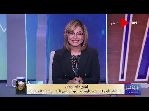 خالد الجندي: الهجوم على شخصي نابع من خفافيش الظلام وبعض التيار السلفي.. والهدف إسقاط الرموز