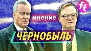 ЧЕРНОБЫЛЬ. Главный сериал года