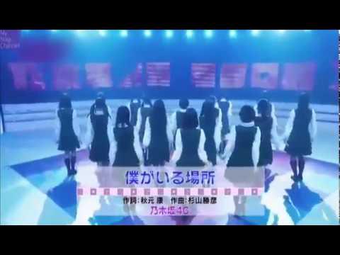 Nogizaka46 boku ga iru basho