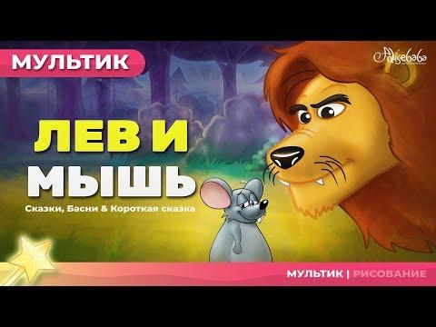 Мультфильм лев и дети