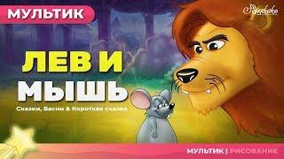 Лев и мышь   сказки для детей  и мультик