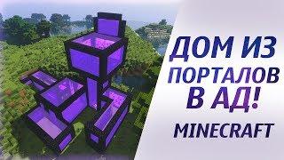 Дом из порталов в АД в майнкрафте! Адский дом в minecraft. Портальный дом