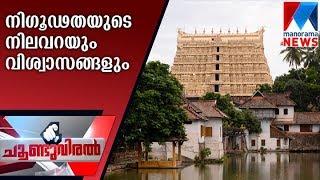 Padmanabhaswamy temple Cellar and its mystery   Choonduviral   Manorama News