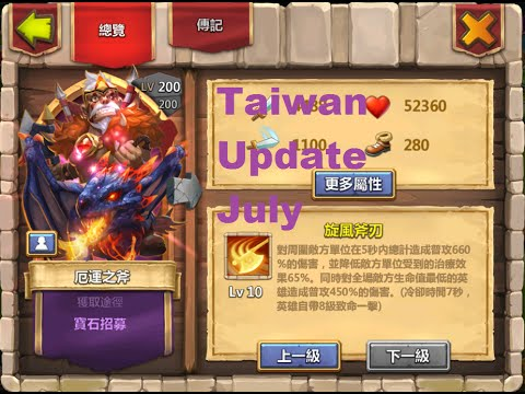 Castle Clash: Taiwan Update July