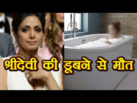 Sridevi की Bath Tub मे डूबने से हुई मौत, Report में खुलासा | वनइंडिया हिन्दी