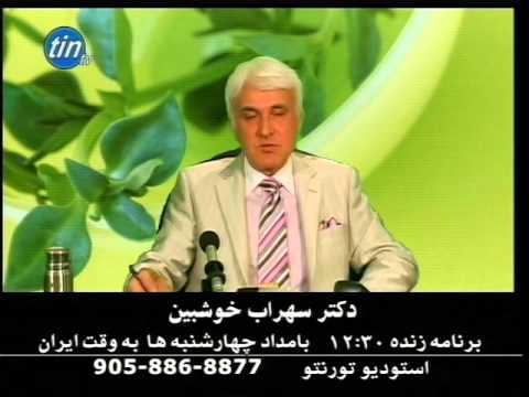 Dr Sohrab Khoshbin TV Program   July 22, 2014   Part 1