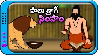 Paalu thraage simham - Telugu Stories for kids | Panchatantra Kathalu | Moral story for children