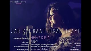 """Here's the acoustic cover of the song Jab Koi Baat Bigad Jaae from the movie """"Jurm"""" a Kumar Sanu classic. Hope you all like my efforts. Do LIKE, SHARE and ..."""