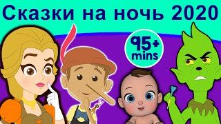 Сказки на ночь 2020   волшебные истории   русские сказки   русски мультфильмы   сказки   мультфильмы