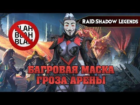 RAID Shadow Legends - БАГРОВАЯ МАСКА ГАЙД ГРОЗА АРЕНЫ Crimson Helm