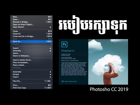 5. How to Save in Photoshop CC 2019 | Photoshop Tutorial in Khmer thumbnail