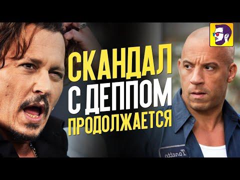 Скандал с Джонни Деппом, Золотая малина 2020 и Форсаж 10 - Новости кино