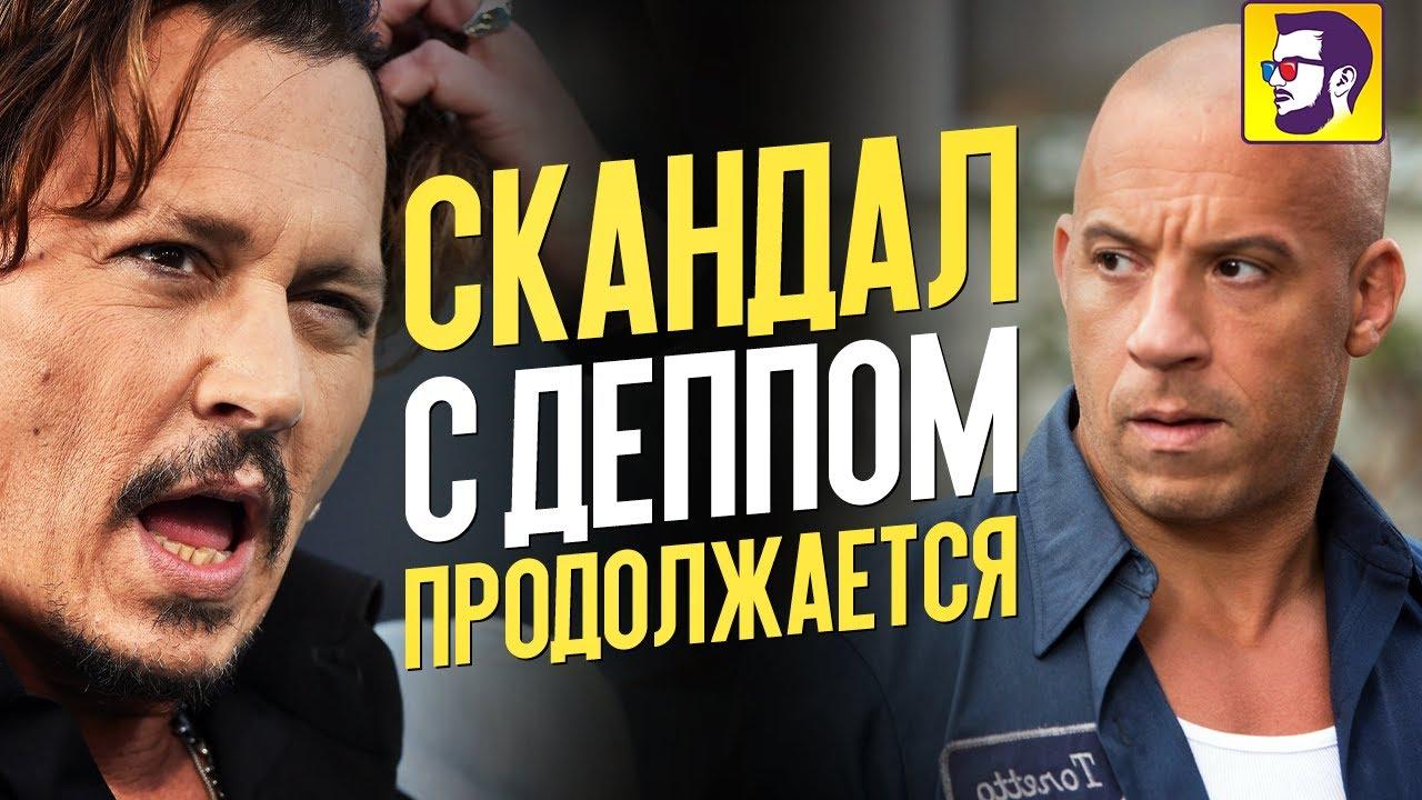 Скандал с Джонни Деппом, Золотая малина 2020 и Форсаж 10 - Новости кино Смотри на OKTV.uz