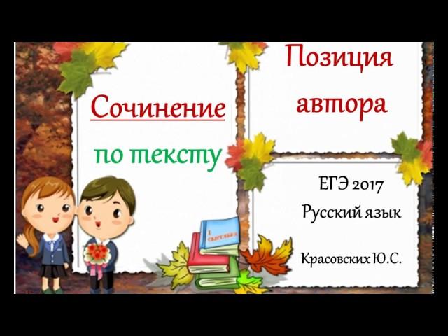 ЕГЭ 2017. Сочинение. Позиция автора (К 3). Русский язык.