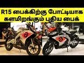 Yamaha R15 & Bajaj Pulsar RS 200 ?????????? ????????? ???????? Aprilia Bike | Aprilia 150 CC