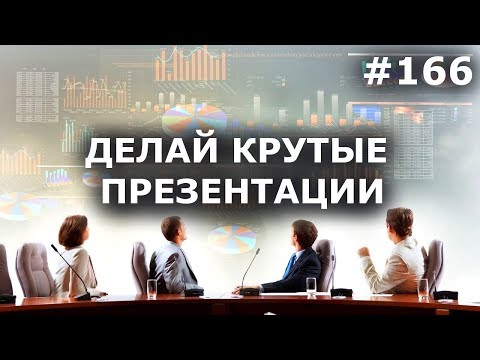 КРАСИВАЯ ПРЕЗЕНТАЦИЯ ЛЕГКО! PowerPoint + ISlide
