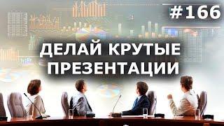 кРАСИВАЯ ПРЕЗЕНТАЦИЯ ЛЕГКО! PowerPoint  iSlide