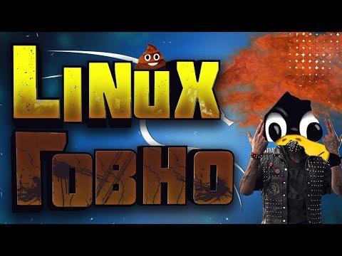 Linux – плохая система??? ► Linux изнутри