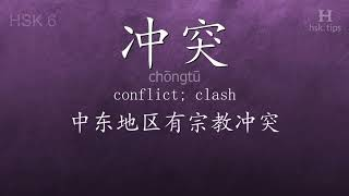 Chinese HSK 6 vocabulary 冲突 (chōngtū), ex.2, www.hsk.tips
