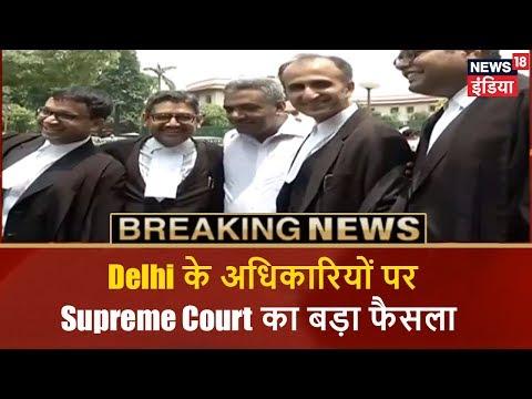 Delhi के अधिकारियों पर Supreme Court का बड़ा फैसला | Breaking News | News18 India