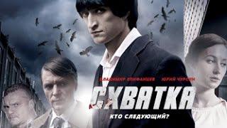 Схватка - Тизер (HD) 2012