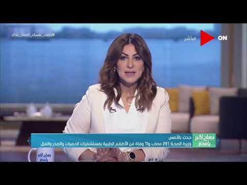 صباح الخير يامصر - وزيرة الصحة: 291 مصاب و11 وفاة من الأطقم الطبية بمستشفيات الحميات والصدر والعزل  - نشر قبل 10 ساعة