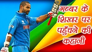 Shikhar Dhawan Biography, Life History and Unknown Facts | वनइंडिया हिंदी