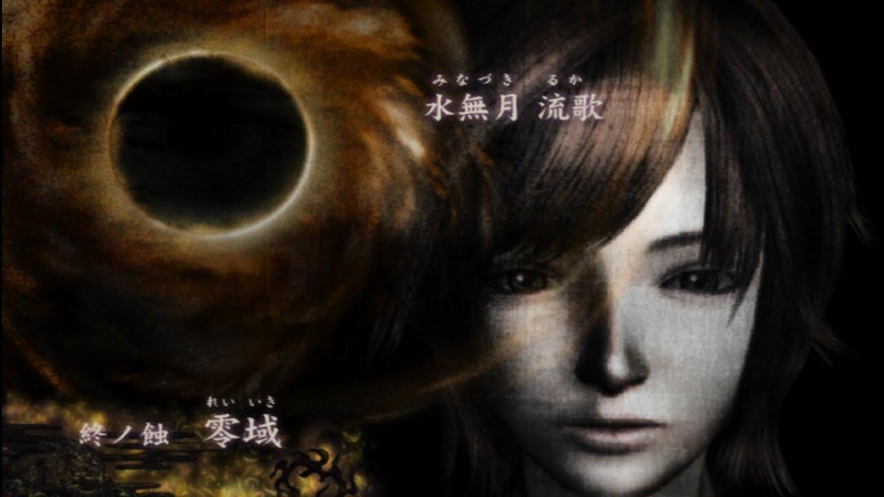 Fatal Frame IV Mask Of The Lunar Eclipse - Final Chapter : Zero ...