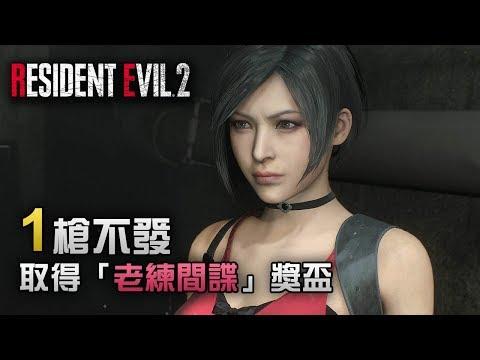 【獎盃攻略】1槍不發取得「老練間諜」獎盃 | Biohazard RE:2  (Resident Evil 2 remake)