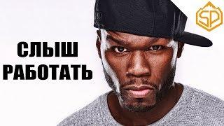 Мотивация от 50 Cent -