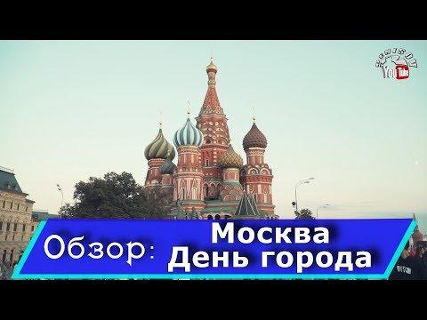 День города, Москва 2019. Тверская,ВДНХ,парк Зарядье часть 2