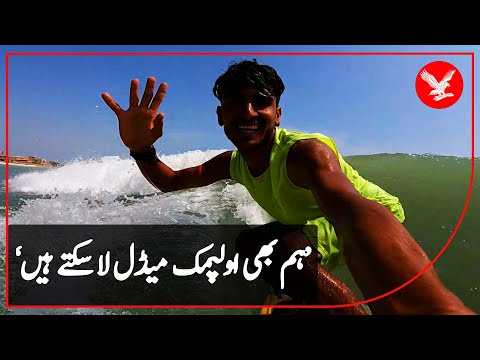 """""""We can also bring Olympics medal"""": Karachi surfers eager to represent the country"""