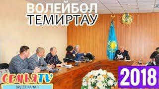 В Темиртау пройдет Международный турнир по волейболу памяти Ж.Медеубаева  ТЕМИРТАУ Семья TV 2018