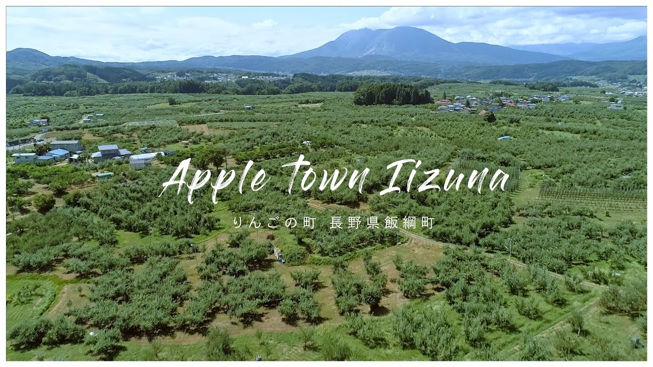 Apple Town Iizuna 2020