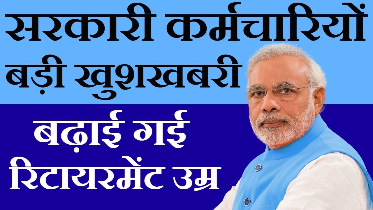 Government Employees Retirement Age Raises 62 years | Latest News Today  2018 Madhya Pradesh