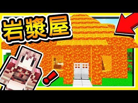 Minecraft 生存在麥塊中【8000°C岩漿屋】😂 !! 30秒,只有一個人能存活 !! 全字幕