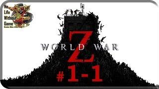 World War Z[#1-1] - Сошествие (Прохождение на русском(Без комментариев))