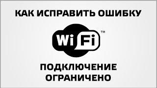 видео Как исправить ограниченный доступ к Wi-Fi сети