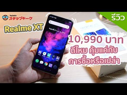 รีวิว จัดหนัก Realme XT ดีไหม คุ้มแค่กับการซื้อหรือเปล่า กับราคา 10990 บาท - วันที่ 02 Oct 2019