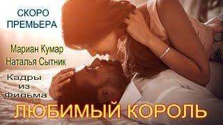 """Кадры из Фильма """" ЛЮБИМЫЙ КОРОЛЬ"""""""