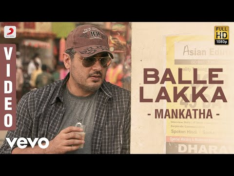 Mankatha - Balle Lakka Video | Ajith, Trisha | Yuvan